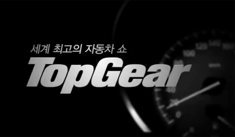 Top_Gear_Korea_logo